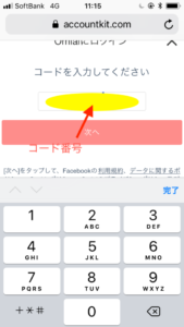 omiaiのFacebook以外からの登録方法とは?