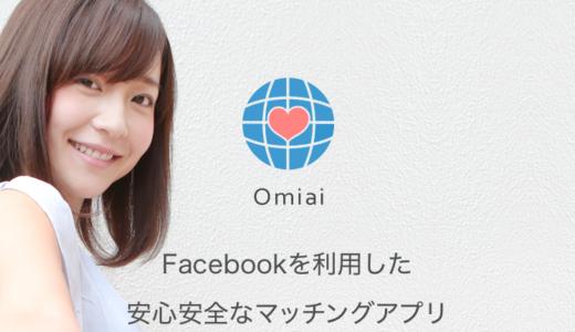omiaiアプリの使い方知ってる?omiaiでの出会いを徹底解説