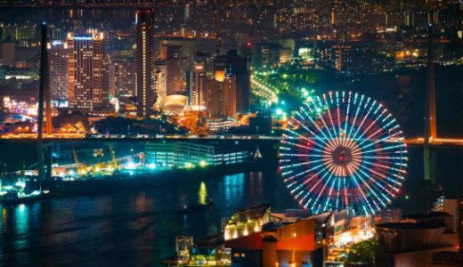 パパ活は大阪でもできる!大阪のパパ活の実態調査&おすすめのパパ活サイトもご紹介しちゃいます。