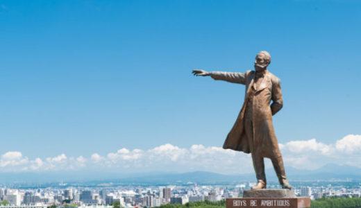 パパ活を札幌で!北海道のパパ活の実態とおすすめのパパ活サイトをご紹介!