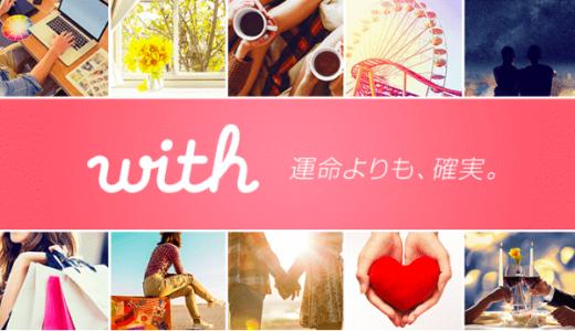 出会い系アプリwith(ウィズ)とは?with(ウィズ)を徹底調査しました!❤️