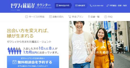 30代 婚活 サイト
