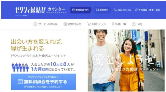 中高年の婚活サイト関連画像