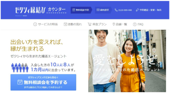 中年世代婚活サイト関連画像