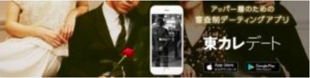 パパ活アプリ男性の関連画像