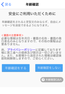 ハッピーメール画像