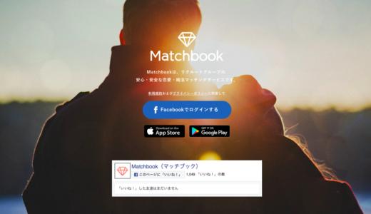 マッチブック(Matchbook)とは?サービス終了!?特徴と使い方を解説