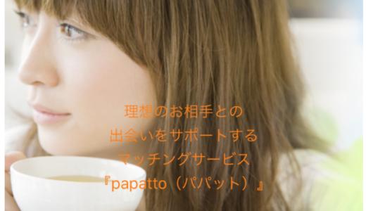 パパ活に使えるパパット(papatto)とは?使い方など徹底解説!