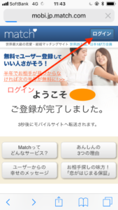match.com(マッチドットコム)の登録方法