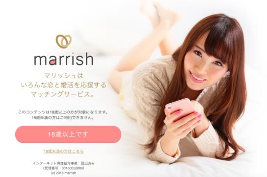 無料婚活サイト マリッシュ