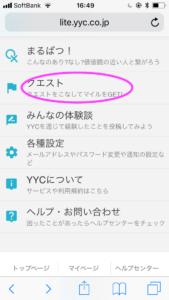 YYC(ワイワイシー)の使い方〜女性は無料って本当?〜<