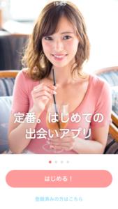 YYC(ワイワイシー)の使い方〜アプリの登録方法〜