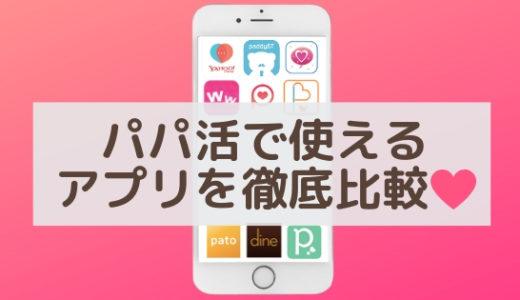 パパ活で使えるアプリを比較しました❤️パパ活のアプリとは?